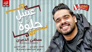 عسل و حلوة mp3 مصطفى الدجوي